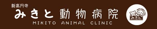 新高円寺みきと動物病院